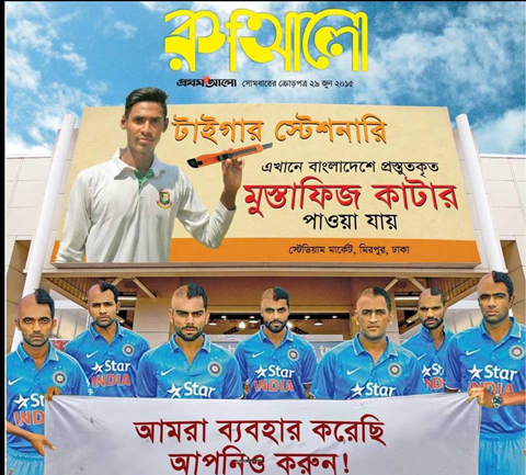 Renowned Bangladeshi newspaper tries to shame Team India with a distasteful ad