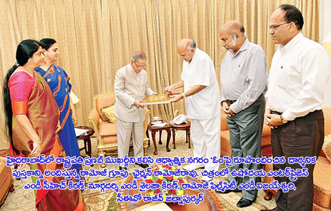Ramoji Rao meets Pranab mukherjee discusses spiritual centre Om City