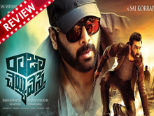 Raja Cheyyi Vesthe Movie Review (REVIEW)