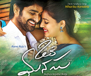 Oka Manasu Review