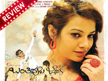Banthi Poola Janaki Movie Review (REVIEW)