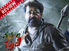 Manyam Puli Movie Review (REVIEW)