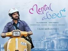 Mental Madhilo ( Movie Review )
