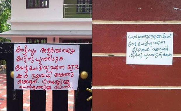 Girls In House do not seek votes says Anti BJP Notices