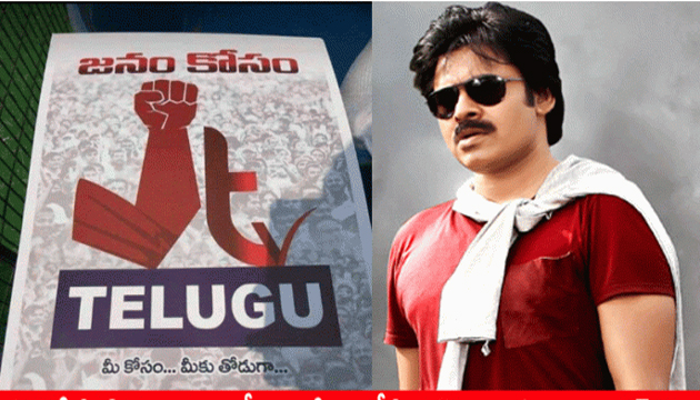 Pawan Kalyan grabbing support from a TV Channel for more publicity
