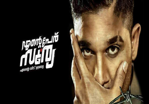 Allu Arjun Naa Peru Surya Movie Created Record in Kerala