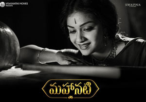 Mahanati Movie USA Theaters List