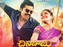 Chinna Babu First Day Collections
