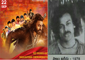 40 Years of Chiranjeevi in Telugu Film Industry