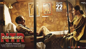 Sentiment Overdose In NTR Mahanayakudu Movie
