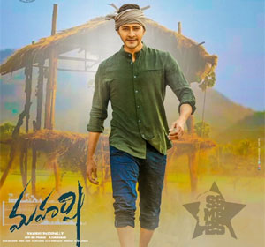 Who Will Special Guest For Maharshi Movie Pre Release Event