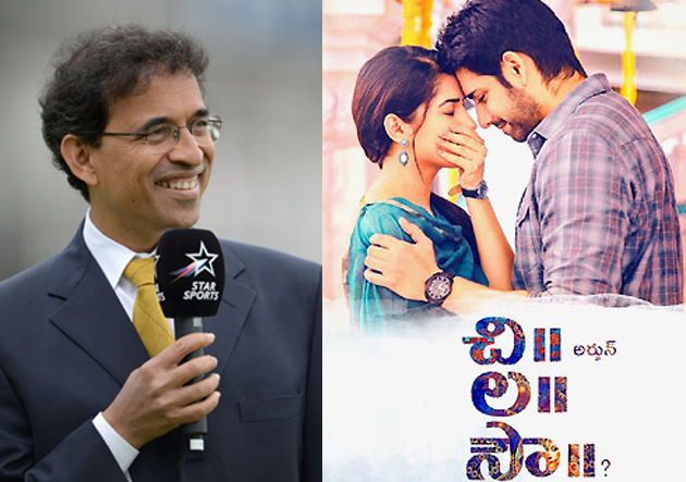 Harsha Bhogle Impressed with Chilasow Movie