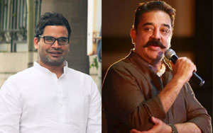 Kamal Haasan New Strategy For Winning Next  Elections
