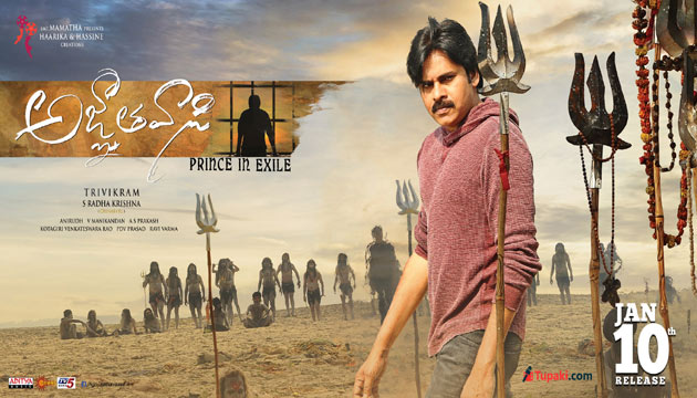 Agnyaathavaasi 4th Day Box Office Collection