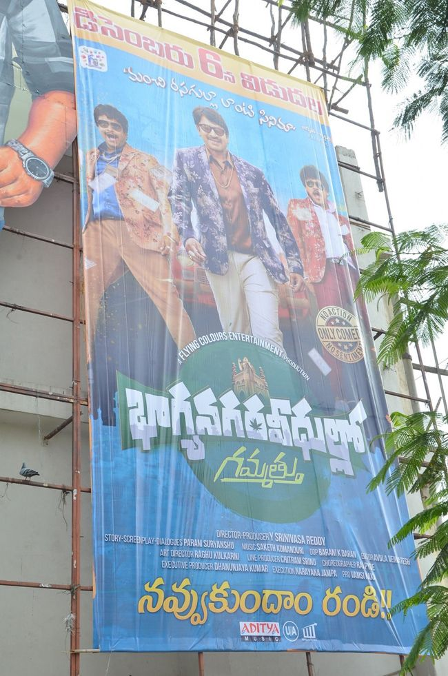 Bhagyanagara Veedhullo Gammathu Team At Sandhya Theater