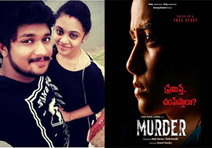 Amrutha Pranay has filed a petition on Murder Film