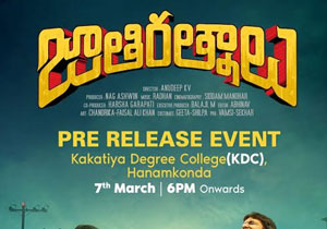 Jathi ratnalu that will hold a pre-release event