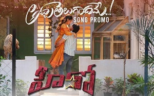 First Song From HERO Movie