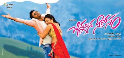 Chinnadana Nee Kosam Review Chinnadana Nee Kosam Movie Review