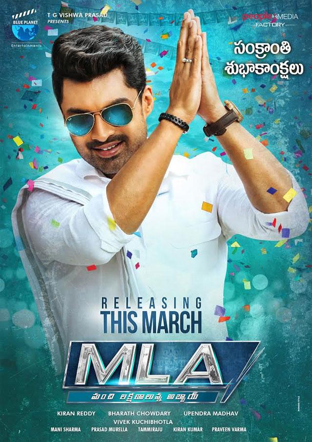 Kalyan Ram MLA Movie Teaser Talk