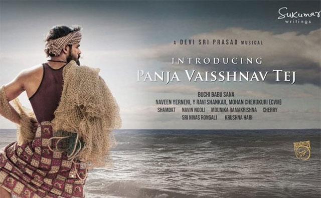Has Panja Vaishnav Tej Home name Or Branch name