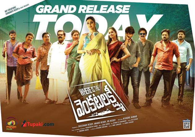 Where Is The Venkatalakshmi Review