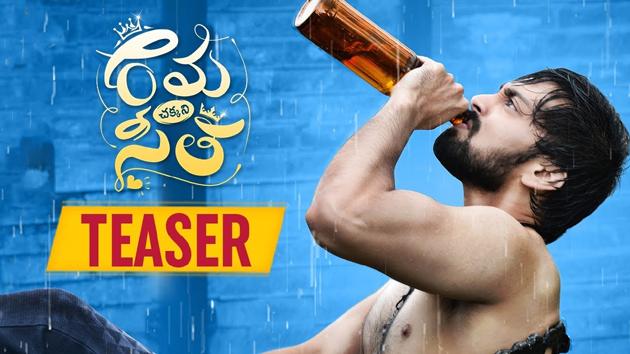 Rama Chakkani Seetha Movie Teaser