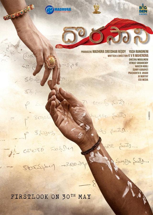 Vijay Devarakonda Brother Dorasani Movie Pre Look