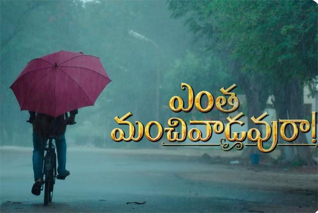 Is Kalyanram Entha Manchi Vadavura Movie Inspiration From Gujarati Movie