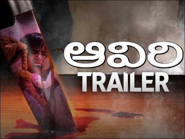 Aaviri Trailer