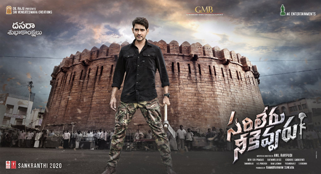 Trolling on Mahesh Babu Sarileru Neekevvaru Movie Poster