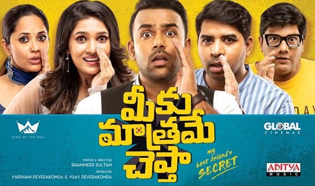 Vijay Deverakonda on About Meeku Matrame Chepta Movie Promotions