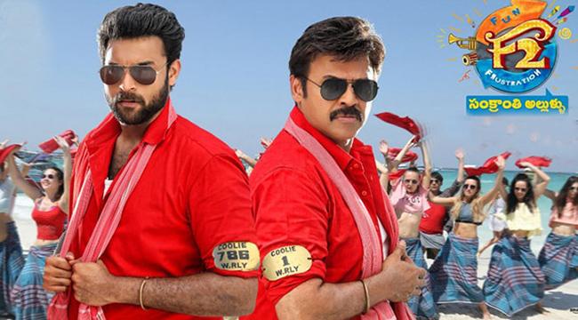 Ravi Teja in Anil Ravipudi F3 Multistarrer Sequel