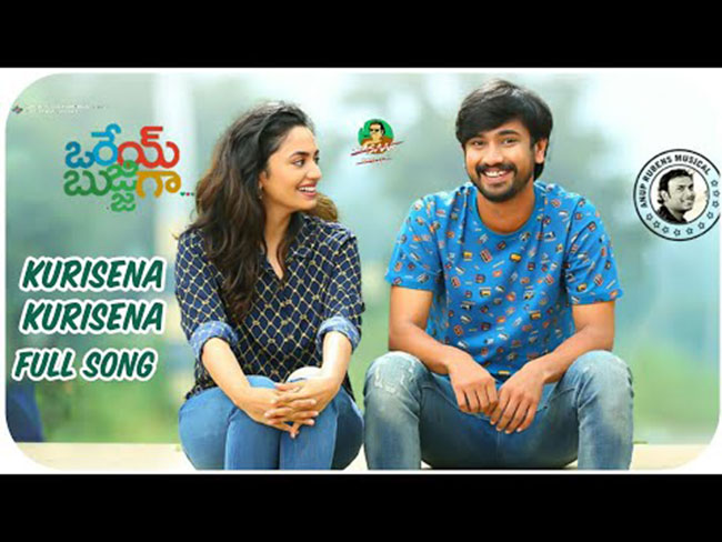 Orey Bujjiga Movie First Single Kurisena Kurisena Will Be Released On 21st Feb 9:30 AM By Varun Tej