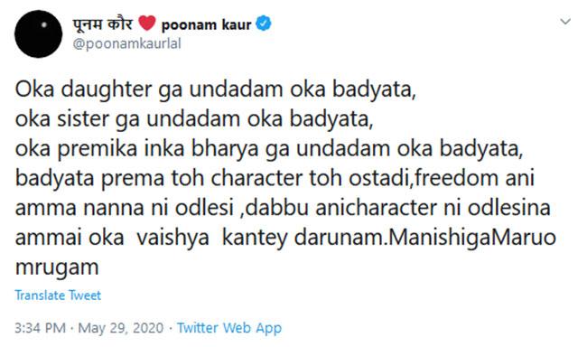 Poonam Kaur Vs Sri Reddy