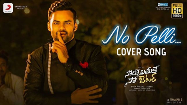Tollywood singars covered no pelli song