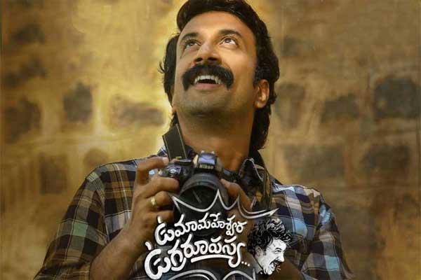 Uma Maheswara Ugra Roopasya Movie Review