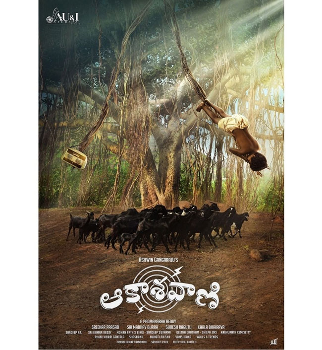 Akashvaani movie First Look was released on the occasion of Friends Day