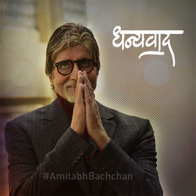 Even if there is no respect .. I have survived .. I will respect: Amitabh
