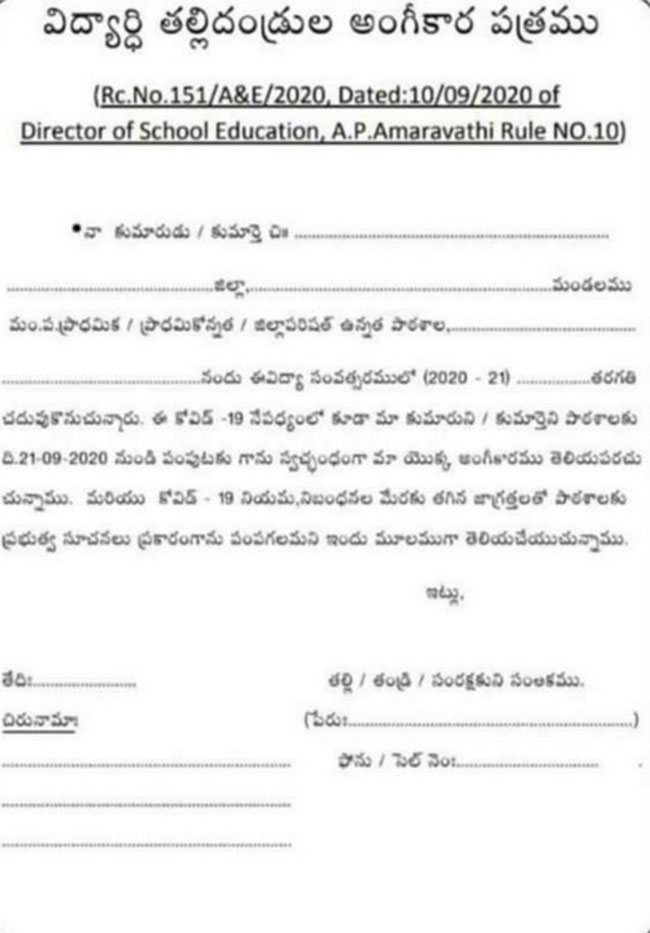 This document is mandatory for sending to school in AP
