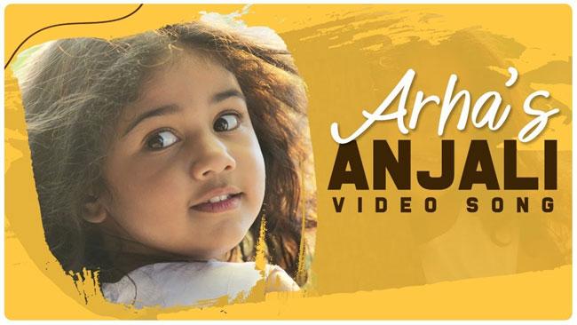Video: Lifetime Memorable Gift to Allu Arha