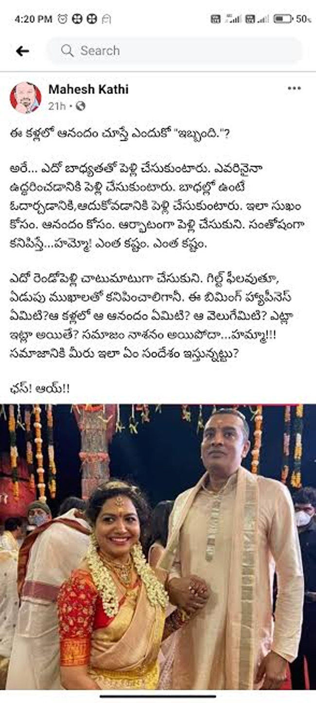 Katti Mahesh comments on Singer Sunita's marriage ..!