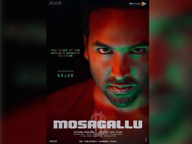 mosagallu release date fixed