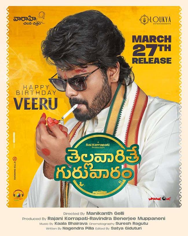 Thellavarithe Guruvaram New poster Released
