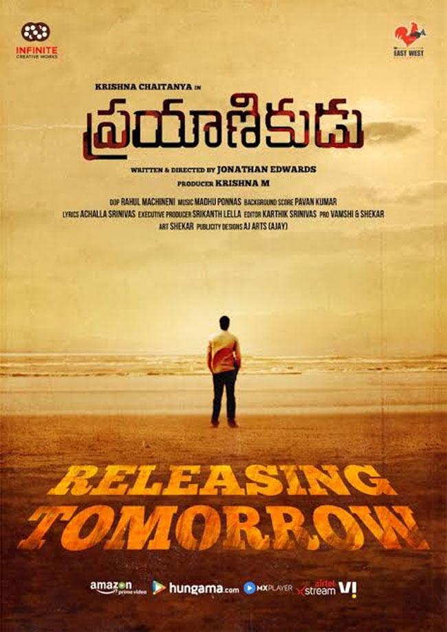 Latest Movie Prayanikudu