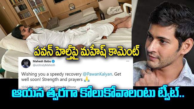 Mahesh hopes to recover quickly from power star Corona injury
