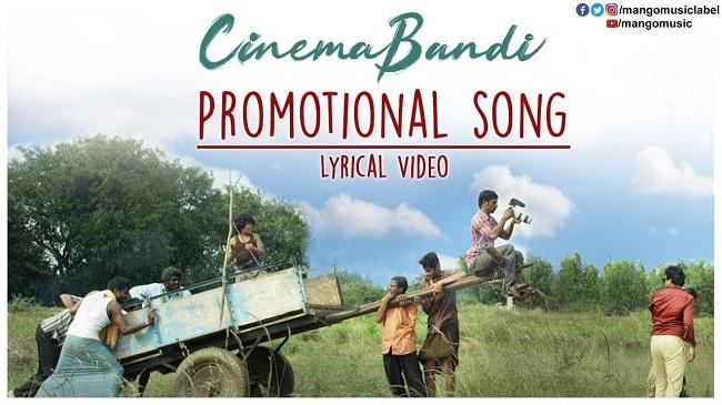 'cinema Bandi' Song: Sankinakipoyina cinema Teestam!