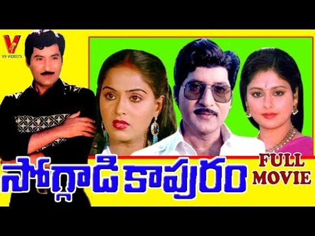 Soggadi Kapuram producer C Sridhar Reddy dies