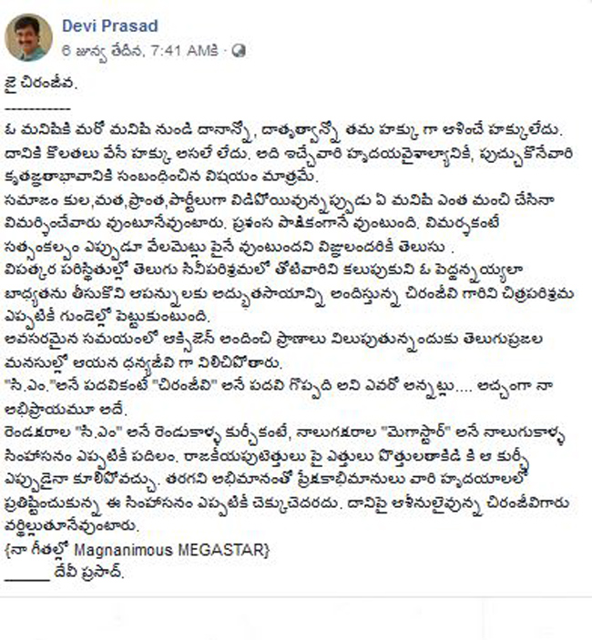 Chiranjeevi's position is greater than the position of CM