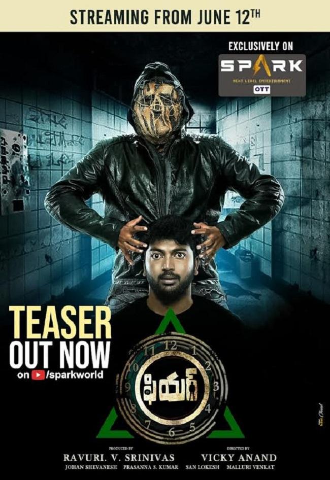 Fear teaser A thrilling psychological thriller